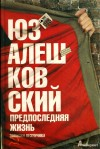 Алешковский Юз - Предпоследняя жизнь. Записки везунчика