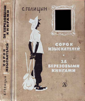 Голицын Сергей - Сорок изыскателей, За березовыми книгами