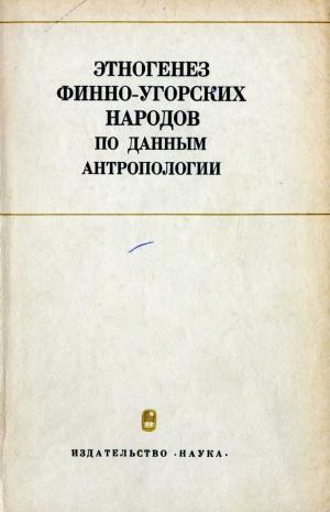 - Этногенез финно-угорских народов по данным антропологии