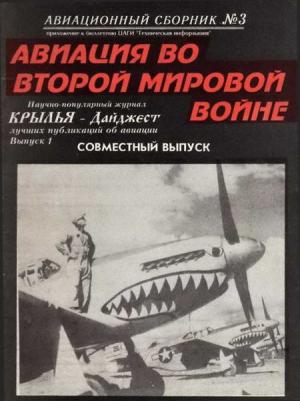 - Авиационный сборник № 3