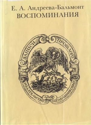 Андреева-Бальмонт Екатерина - Воспоминания
