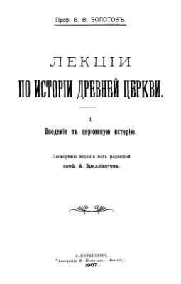 Болотов Василий - Лекции по истории Древней Церкви. Том I