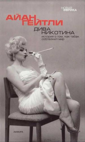Гейтли Айан - Дива Никотина. История о том, как табак соблазнил мир