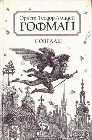 Гофман Эрнст - Отшельник Серапион