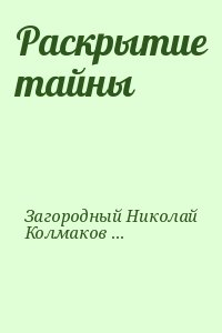Загородный Николай, Колмаков Виктор - Раскрытие тайны