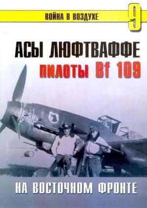 Иванов С. - Асы Люфтваффе Пилоты люфтваффе Bf 109 на Восточном Фронте
