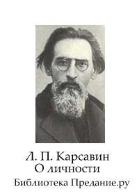 Карсавин Лев - О личности
