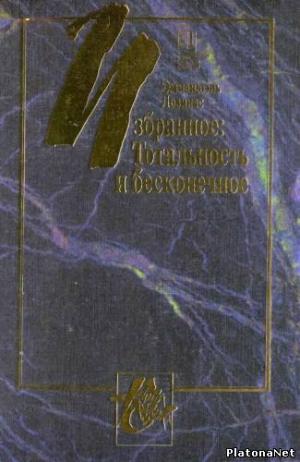 Левинас Эмманюэль - От существования к существующему