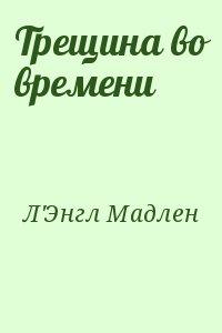 Л`Энгл Мадлен - Трещина во времени