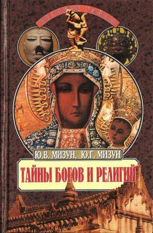 Мизун Юлия, Мизун Юрий - Тайны богов и религий