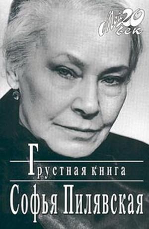 Пилявская Софья - Грустная книга