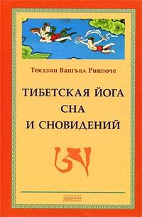 Ринпоче Тендзин - Тибетская йога сна и сновидений