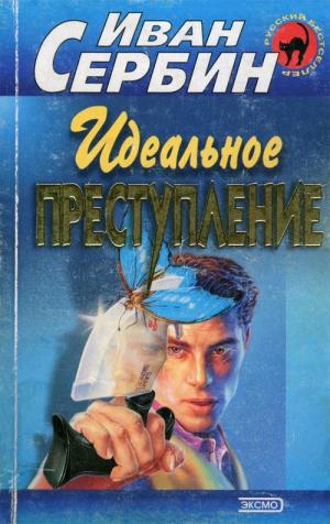Сербин Иван - Идеальное преступление
