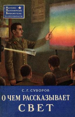 Суворов Сергей - О чем рассказывает свет