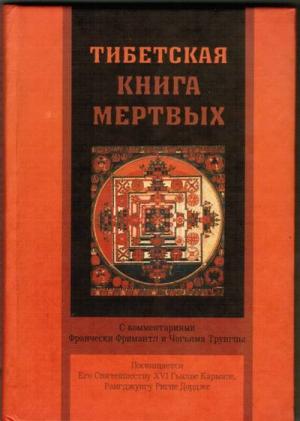 Фримантл Франческа, Трунгпа Чогьям - Тибетская книга мертвых