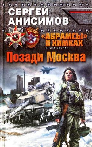 Анисимов Сергей - Позади Москва