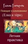 Гончарова Галина - Летняя практика
