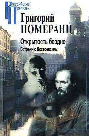Померанц Григорий - ОТКРЫТОСТЬ БЕЗДНЕ. ВСТРЕЧИ С ДОСТОЕВСКИМ
