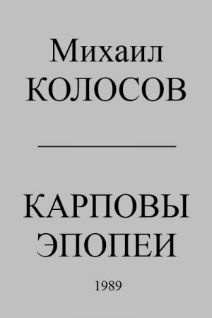 Колосов Михаил - Карповы эпопеи