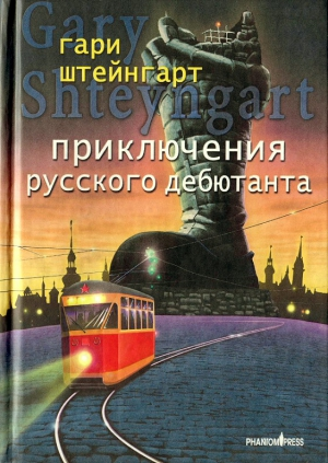 Штейнгарт Гари - Приключения русского дебютанта