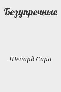 Шепард Сара - Безупречные