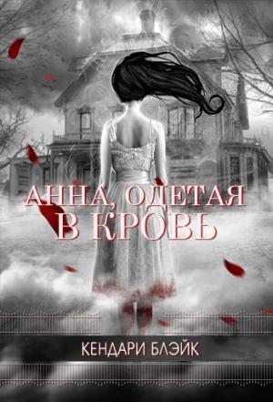 Блэйк Кендари - Анна, одетая в кровь