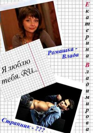 Владимирова Екатерина - Я люблю тебя.RU