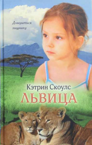Скоулс Кэтрин - Львица