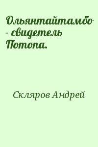 Скляров Андрей - Ольянтайтамбо - свидетель Потопа.