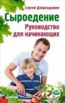 Доброздравин Сергей - Сыроедение. Руководство для начинающих