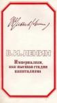 Ленин Владимир - Империализм, как высшая стадия капитализма