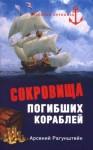 Рагунштейн Арсений - Сокровища погибших кораблей