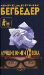 Бегбедер Фредерик - Лучшие книги XX века. Последняя опись перед распродажей