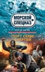 Зверев Сергей - Порт семи смертей