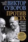 Суворов Виктор - Против всех