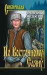 Федосеев Григорий - По Восточному Саяну