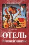 Хаггард Генри Райдер - Она