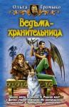 Громыко Ольга - Ведьма-хранительница