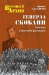 Гаспарян Армен - Генерал Скоблин. Легенда советской разведки