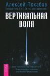 Похабов Алексей - Вертикальная воля