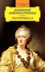 Вторая Екатерина - Дневник императрицы. Екатерина II