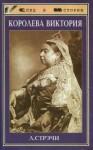Стрэчи Литтон - Королева Виктория