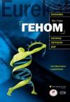 Ридли Мэтт - Геном: автобиография вида в 23 главах