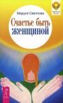 Светлова Маруся - Счастье быть женщиной