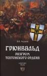 Акунов Вольфганг - Грюнвальд. Разгром Тевтонского ордена