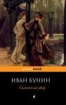 Бунин Иван - Солнечный удар (сборник)