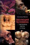 Марков Александр - Эволюция человека. В 2 книгах. Книга 1. Обезьяны, кости и гены