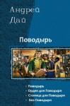 Дай Андрей - Без Поводыря