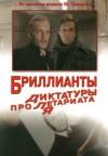 Семенов Юлиан - Бриллианты для диктатуры пролетариата