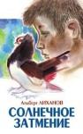 Лиханов Альберт - Солнечное затмение